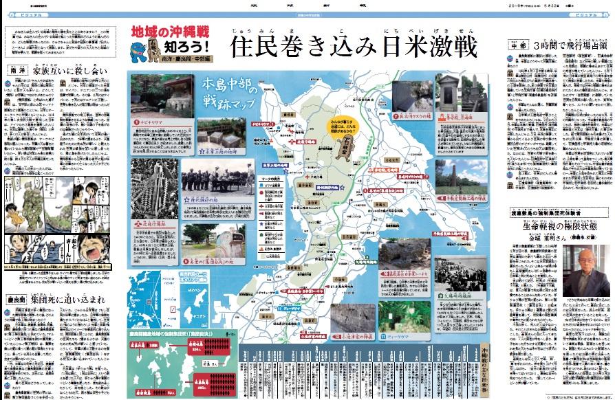 地域の沖縄戦【南洋、慶良間、中部】