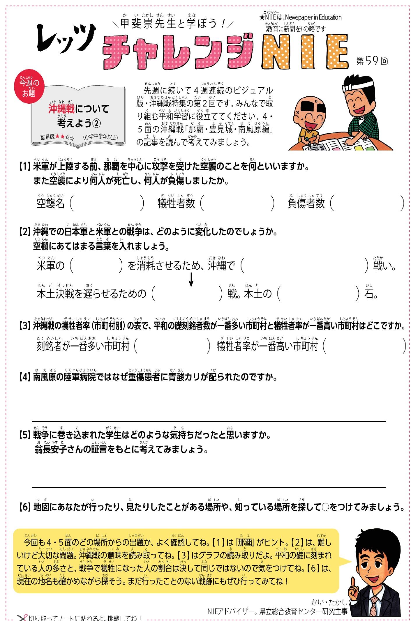 2016年5月29日付け 6面